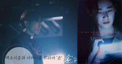 [걸스_오늘모보징] OCN 수목드라마, 손 the guest! 샤머니즘과 엑소시즘으로 9월을 사로잡다
