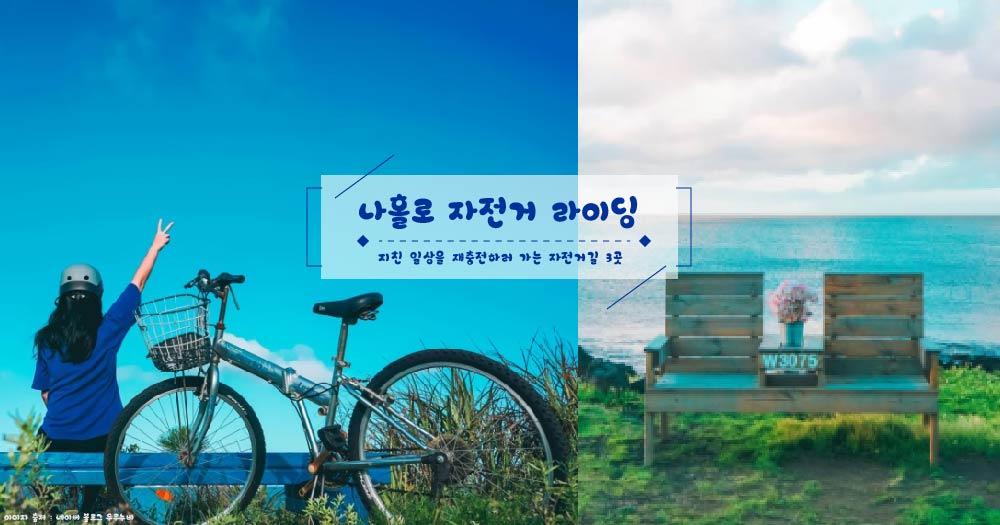 [걸스_오늘은여기] 아름다운 하늘과 바다를 누리는 자전거길, 지친 일상을 재충전! 나홀로 자전거 라이딩!