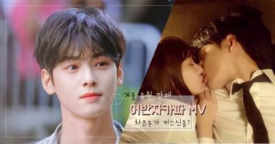 【셀럽TV】 차은우가 키스신을 찍었다고? 겨울 음원 깡패, 어반자카파의 신곡 뮤비에서 볼 수 있어! 상대 배우 넘나 부러운 것!
