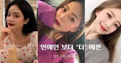 【셀럽TV】 '다시 태어나면 이 얼굴로!' 연예인보다 더 예쁜 여신 비주얼 자랑하는 인기 모델 3인