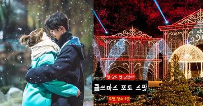 【오늘은여기】 낭만과 사랑, 크리스마스 시즌! 똥손도 인생 샷 건질 수 있는 서울 근교 숨겨진 장소 4곳 추천해줄게!