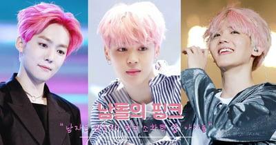 【셀럽TV】 뭐니뭐니해도 남자는 핑크! 핑크 헤어로 박제해주고 싶은 '핑크 소화력 갑' 남자 아이돌 TOP5를 모아봤어!