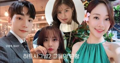 【셀럽TV】 오영주는 퇴사, 김현우는 음주운전, 임현주는 연예인? 셀럽이 된 핱시2 출연진들, 그들의 일상 살펴보기