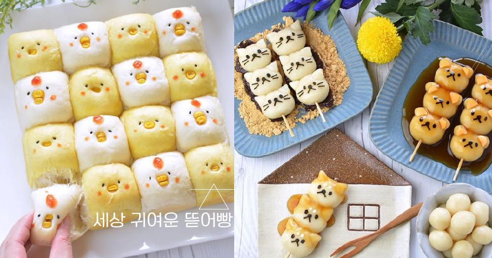 【얌냠일기】 이번 크리스마스는 살찌는 케이크 대신 세상 귀여운 뜯어빵 어때? 만드는 법도 완전 간단해!