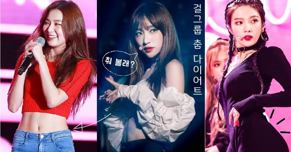 【본판잡기】 '2 주면 5kg'가 빠진다는 걸그룹 춤! 하루, 3분 투자 면 충분해~!