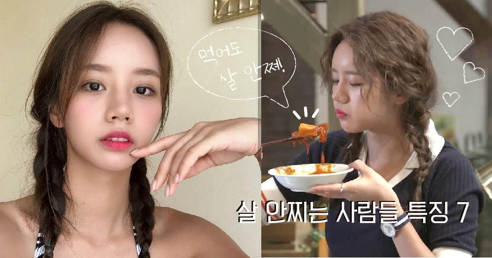 【시시콜콜】 '똑같이 먹는데 왜 맨날 나만 살쪄?' 유독 살 안 찌는 사람들의 특징 7