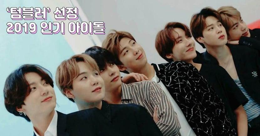 텀블러가 뽑은 올해의 인기 아이돌 1위 그룹은 누구?