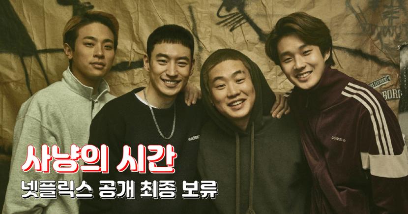'우식, 제훈 결국 못 본다' 넷플릭스 공개 하루 앞두고 최종 보류